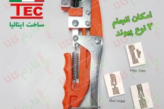arti-tec-grafting-tools-3