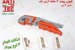 arti-tec-grafting-tools