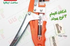 artitec-grafting-tools-13