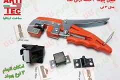 artitec-grafting-tools-14