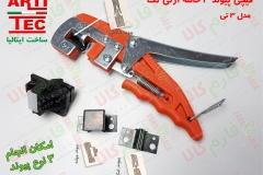 artitec-grafting-tools-15