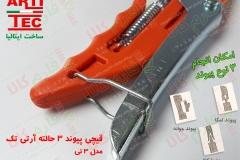 artitec-grafting-tools-7