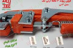 artitec-grafting-tools-8