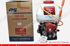 Honda-sprayer-10