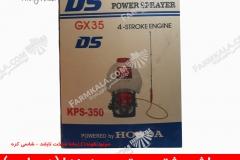Honda-sprayer-16
