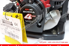 Honda-sprayer-3