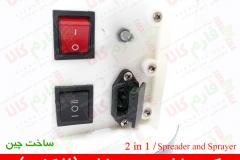 spreader-2in1-9