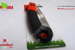 Castellari-Mini-Saw-SPE-18-Farmkala-10