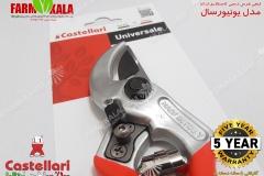 Universal-Pruner-of-Castellari-ITALY-9