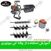 آموزش استفاده از چاله کن موتوری با زیرنویس اختصاصی فارسی