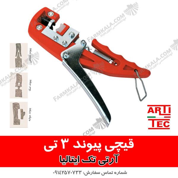 قیچی پیوند 3 حالته آرتی تک ایتالیا قیمت انواع قیچی پیوند قیچی پیوند کاره ایتالیایی