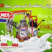 آموزش استفاده از شیردوش سیار انکا ترکیه