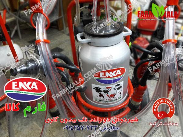 دستگاه شیردوش سیار انکا ترکیه شیردوش گاوی شیردوش اصل ترکیه قیمت شیردوش خانگی