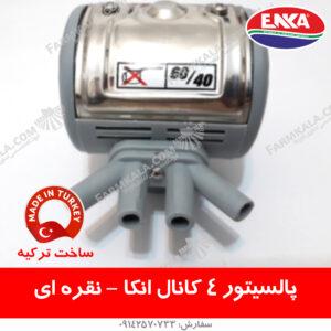 پالسیتور 4 کانال انکا پالسیتور نقره ای - لوازم یدکی شیردوش های سیار انکا ترکیه
