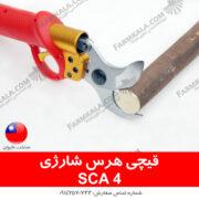 قیچی هرس شارژی SCA 4 تایوانی