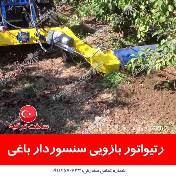 رتیواتور بازویی سنسوردار ساخت ترکیه شخم زن سنسوردار کلتیواتور باغی