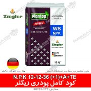کود کامل پودری N.P.K ۱۲-۱۲-۳۶(+۱)+A+TE
