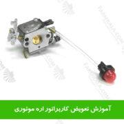 آموزش تعویض کاربراتور اره موتوری
