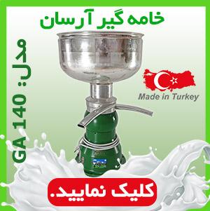 خامه گیر آرسان ترکیه