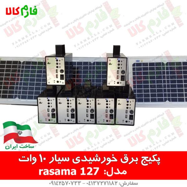 پکیج خورشیدی قابل حمل - پکیج خورشیدی قیمت - پکیج خورشیدی پرتابل - پکیج خورشیدی عشایری - پکیج خورشیدی ارزان - پکیج خورشیدی دیجی کالا - پکیج خورشیدی فارم کالا - پکیج خورشیدی - پکیج برق خورشیدی سیار - برق سیار خورشیدی - شارژر خورشیدی - پکیج خورشیدی ساخت ایران - فارم کالا - عشایر - پکیج خورشیدی عشایر - لوازم همراه عشایر