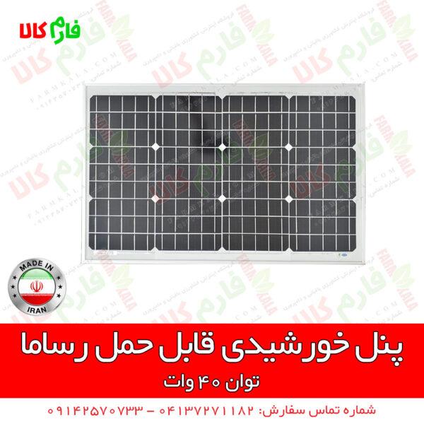 پنل خورشیدی 40 وات - پنل خورشیدی قابل حمل - پکیج خورشیدی قابل حمل - خرید پکیج خورشیدی - فروش پکیج خورشیدی - قیمت پکیج خورشیدی