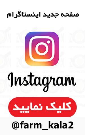 صفحه جدید اینستاگرام