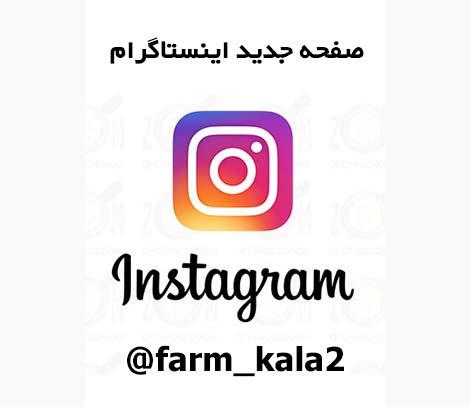صفحه جدید اینستاگرام فارم کالا