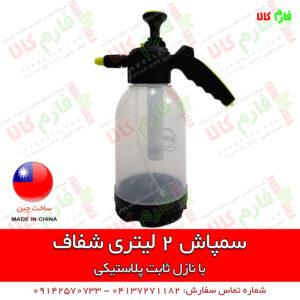 سمپاش دستی - سمپاش شارژی - خرید سمپاش - قیمت سمپاش خانگی - خرید سمپاش شارژی - فروش سمپاش شارژی - سمپاش دو لیتری - سمپاش 2 لیتری شفاف