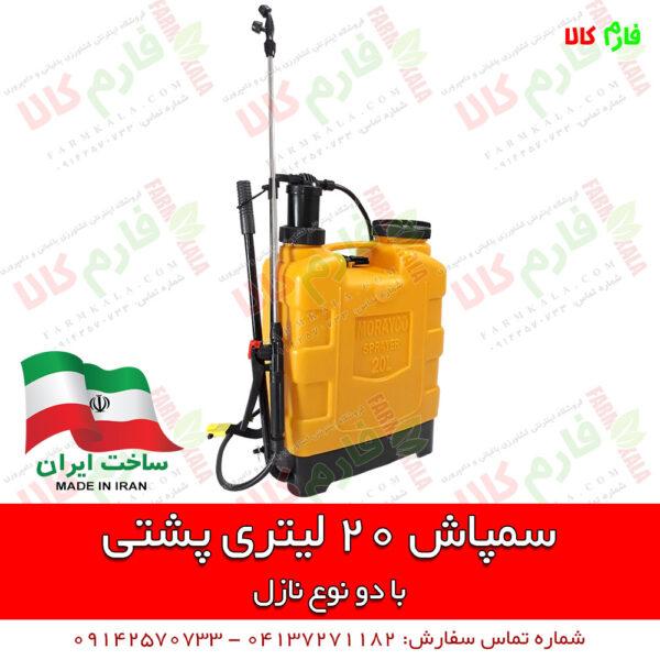 سمپاش پشتی - سمپاش 20 لیتری - سمپاش ساخت ایران، سمپاش دستی - سمپاش تلمبه ای - سمپاش کتابی دستی - سمپاش 20 لیتری ایرانی - سمپاش ایرانی