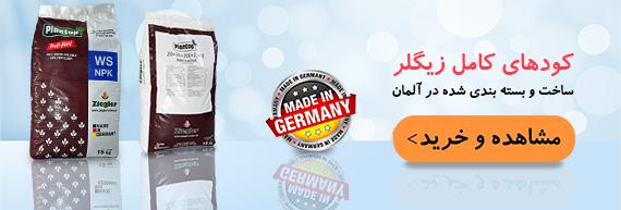 کود زیگلر آلمان - خرید کود زیگلر  - فروش کود کامل آلمانی