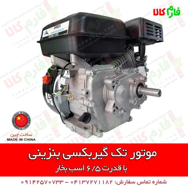 موتور تک بنزینی - موتور بنزینی - موتور تک گیربکسی - موتور بنزینی - موتور 7 اسب بخار بنزینی - موتور تک بنزینی هوندا - موتور تک بنزینی طرح هوندا - موتور تک سمپاش - سمپاش فرغونی - موتور تک بنزینی 7 اسب بخار - موتور تک سیلندر بنزینی کوچک - قیمت موتور تک سیلندر بنزینی - فروش موتور تک سیلندر بنزینی -