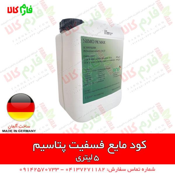 فسفیت پتاسیم - کود زیگلر - کود مایع - کود مایع آلمانی - کود مایع درجه 1 - کود مایع 5 لیتری - کود پی ان پی - کود PNP - کود فسفر بالا - کود پتاس بالا