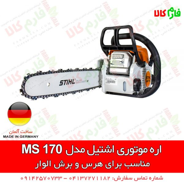 اره موتوری اشتیل - اره موتوری هرس - اره موتوری اشتیل - اره زنجیری - اره زنجیری اشتیل - اره اشتیل مدل MS 170 - قیمت اره موتوری اشتیل - فروش اره موتوری اشتیل - انواع اره موتوری اشتیل - اره بنزینی - اره بنزینی اشتیل آلمان - بهترین اره موتوری