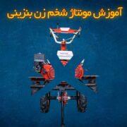آموزش مونتاژ تیلر شخمزن باغی ماک با موتور بنزینی