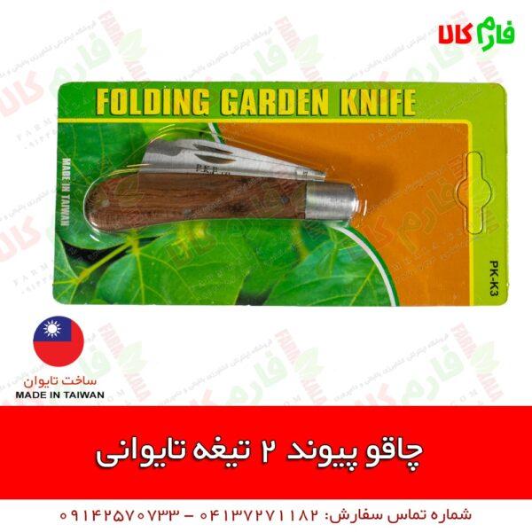 چاقوی پیوند تایوانی - چاقوی پیوند - قیمت چاقوی پیوند - خرید چاقوی پیوند - پیوند زدن با چاقو - فارم کالا - بهترین چاقوی پیوند - خرید انواع ابزار پیوندزنی - قیچی پیوند - نوار پیوند
