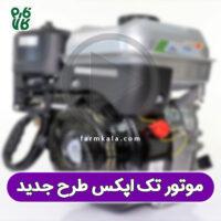 موتور تک 7 اسب بخار اپکس - موتور سمپاش - موتور سمپاش فرغونی - موتور سمپاش زنبه ای - موتور بنزینی - موتور تک بنزینی - موتور بنزینی 7 اسب بخار - موتور تک اپکس - قیمت موتور تک بنزینی - فروش موتور بنزینی 7 اسب - لیست قیمت موتور تک بنزینی