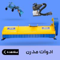 ادوات مدرن در ایران
