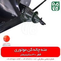 مته چاله کن موتوری قطر 30 سانتیمتر - مته گودال کن بنزینی قطر 30 سانتیمتر
