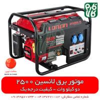 موتور برق لانسین - موتور ژنراتور لانسین - قیمت موتور برق - فروش موتور برق - موتور برق خانگی - لانسین 2500 - موتور برق لانسین 2 کیلو وات