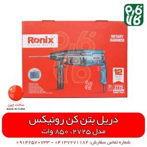 دریل بتن کن رونیکس مدل 2725 - بتن کن رونیکس - قیمت بتن گن رونیکس - بتن کن 2725 رونیکس - دریل 3 کاره رونیکس - دریل سه حالته رونیکس - قیمت دریل رونیکس - فروش دریل بتن کن - نمایندگی محصولات رونیکس - بهترین مدل بتن کن رونیکس - بتن کن سبک - قیمت بتن کن رونیکس مدل 2725 - فروشگاه اینترنتی ابزار - فروشگاه آنلاین ابزار - فروشگاه ابزار - خرید اینترنتی ابزار - خرید ابزار - خرید ابزار اینترنتی فارم کالا - فروشگاه آنلاین ابزار فارم کالا