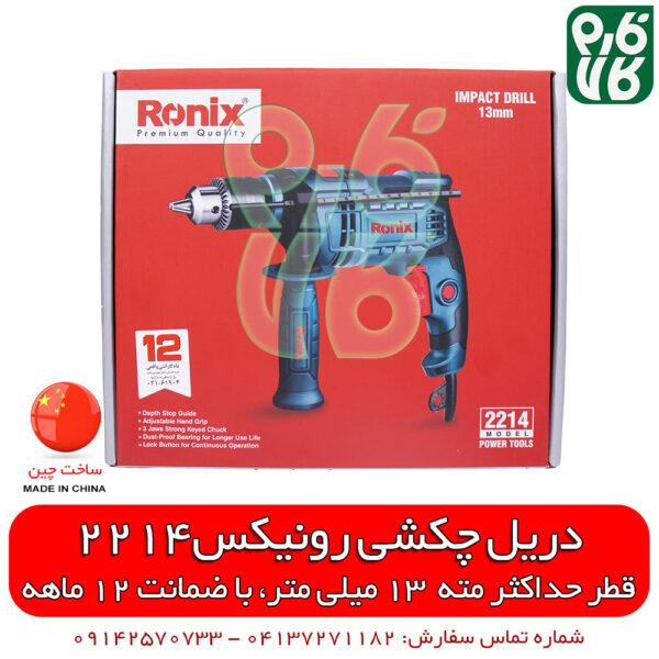 دریل چکشی رونیکس 2214 - دریل رونیکس - دریل چکشی - دریل چکشی ارزان - قیمت دریل - فارم کالا