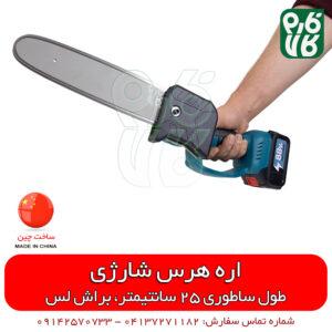 اره باغبانی شارژی - اره هرس شارژی - لوازم جدید باغبانی - لوازم باغبانی - خرید ابزار - خرید اینترنتی ابزار - خرید آنلاین ابزار باغبانی