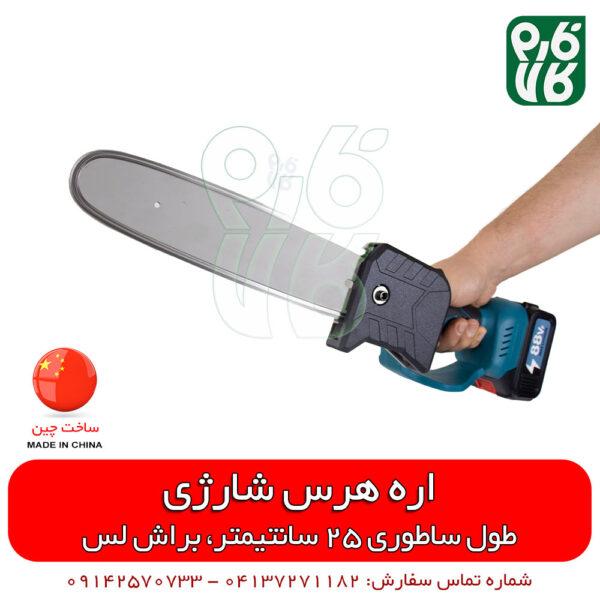 اره زنجیری - اره زنجیری شارژی - لوازم جدید باغبانی - لوازم باغبانی - خرید ابزار - خرید اینترنتی ابزار - خرید آنلاین ابزار باغبانی