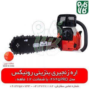 اره زنجیری بنزینی رونیکس 4645PRO - قیمت اره موتوری - قیمت اره زنجیری - اره موتوری رونیکس - اره موتوری هیوندای