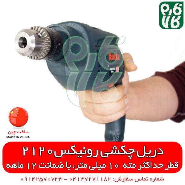 دریل چکشی رونیکس 2120- دریل ارزان - دریل خوب - فارم کالا - خرید ابزار - ابزار برقی - ابزار ارزان