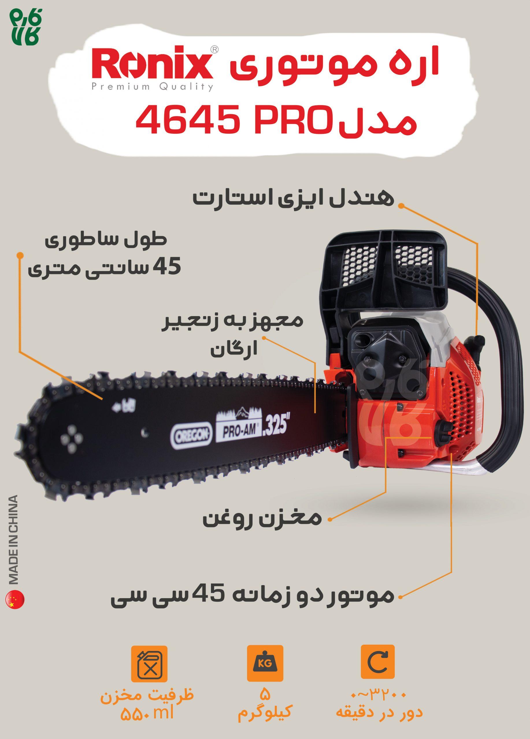 اره زنجیری بنزینی رونیکس 4645PRO - قیمت اره موتوری - قیمت اره زنجیری - اره موتوری رونیکس - اره موتوری هیوندای - مشخصات اره زنجیری